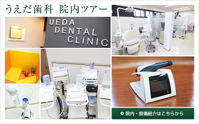 うえだ歯科院内ツアー院内・設備紹介はこちらから